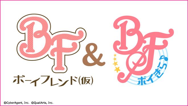 ボーイフレンド(仮)